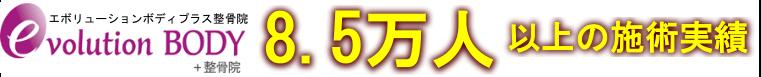 千葉県八千代市の頭痛専門整体 エボリューションボディプラス整骨院