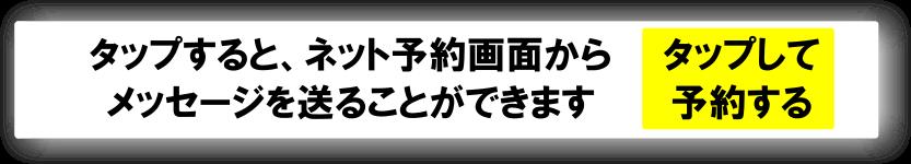 エボリューションボディ ネット予約
