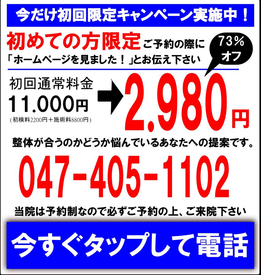 エボリューションボディ 電話